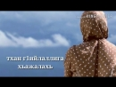 Аль-Ха́мду ли-Лля́х