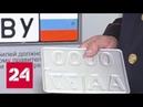 Росстандарт утвердил 10 новых типов номеров для автотранспорта Россия 24