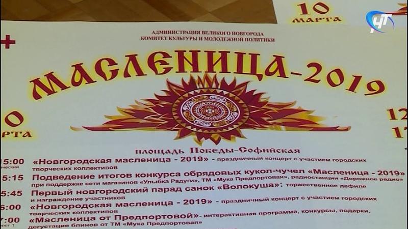 На масленичных гуляниях новгородцев будут ждать ездовые псы и парад санок