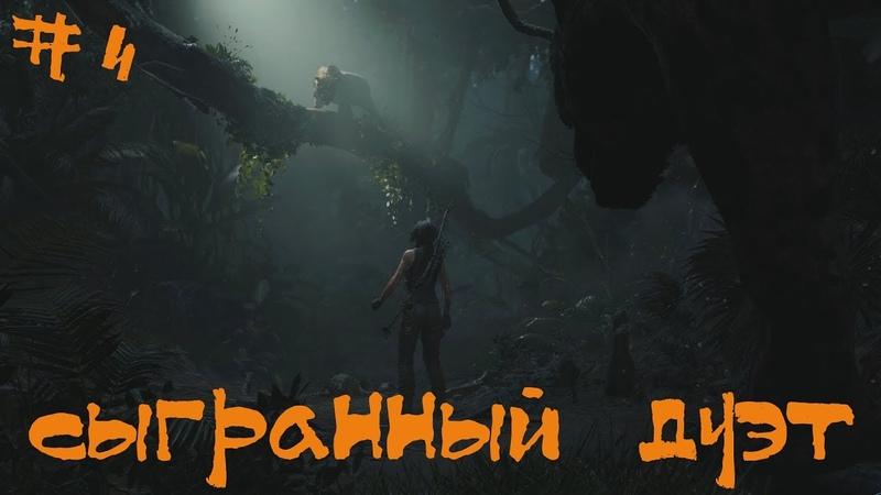 Shadow of the Tomb Raider Прохождение | Сыгранный дуэт | 4