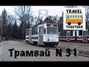Трамвай №31   Petersburg tram that no longer exists