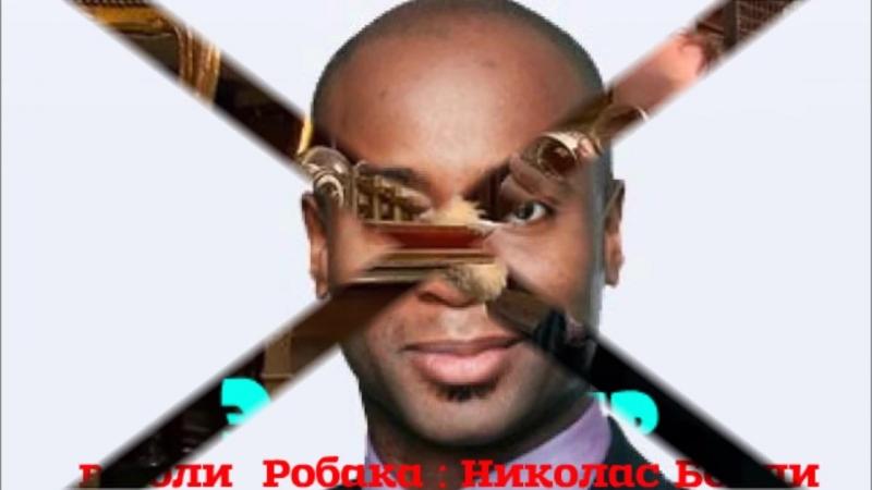 Персонажи и актёры сериала ' Обитель Анубиса '..mp4