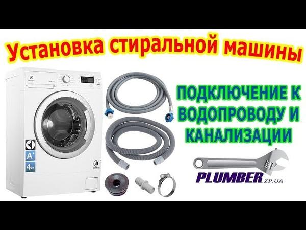 Как установить стиральную машину, подключение стиральной машины к водопроводу. Видеоурок Пламбер