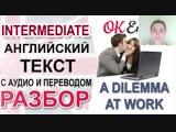 A_Dilemma_at_Work_-_Английский_текст_средний_уровень__разбор___Английский_язык_на_канале_OK_EnglishOK_English___