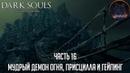 Dark Souls Daughters Of Ash Прохождение часть 16 Мудрый демон огня, Присцилла и Гейпинг