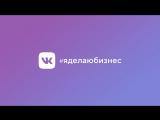 VK Live. Ирина Рюмина «Рекламные инструменты ВКонтакте»