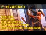 «Не занесли» 76. Spider-Man (2018), Doom Eternal, Red Dead Redemption 2 и дела за мемы
