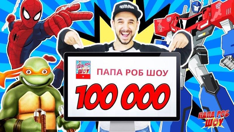 100 000 подписчиков на ПАПА РОБ ШОУ! Часть 1