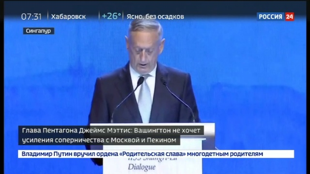 Новости на Россия 24 • Глава Пентагона пошел на попятную