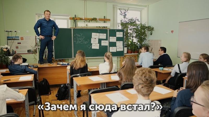 Открытый урок по обществознанию «Зачем я сюда встал». Иванов Максим Викторович