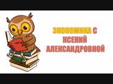 Экономика с Ксенией Александровной