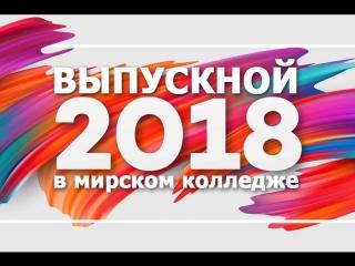 Обзор выпускного концерта 2018
