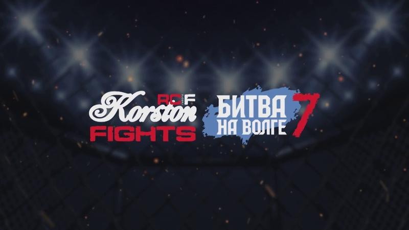 Приглашение участника главного боя RCF Korston Fights Битва на Волге 7 Константина Глухова