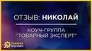 Отзыв Николая Ситникова Коуч группа с работой до результата