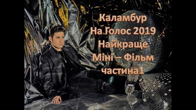 Каламбур на Голос 2019 НАЙКРАЩЕ Міні-фільм ЧАСТИНА1