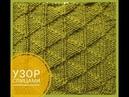 Узор спицами лицевые и изнаночные петли / Knitting pattern