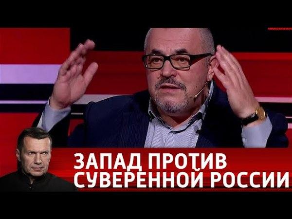Цена независимости: санкции, вето, торговые игры. Вечер с Владимиром Соловьевым от 06.06.18
