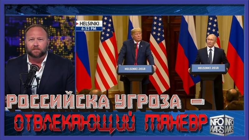 Алекс Джонс: историческая встреча Путина и Трампа
