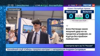 Новости на Россия 24 • В Екатеринбурге 600 крупнейших компаний из 95 стран собрались на выставке Иннопром