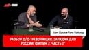 Клим Жуков и Реми Майснер разбор д ф Революция Западня для России Фильм 2 Часть 2