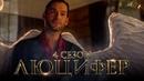Люцифер 4 сезон Обзор Трейлер 2 на русском