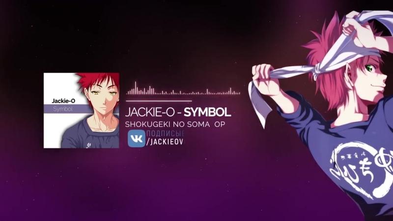 В поисках божественного рецепта ТВ-3 опенинг 2 [Symbol] (Русский кавер от Jackie-O ТВ-версия)