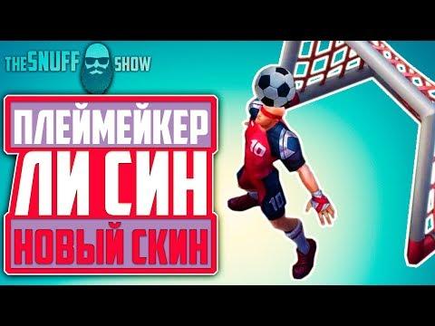 Плеймейкер Ли Син (Playmaker Lee Sin) - Новый Скин - Лига Легенд