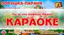 Караоке Порушка Параня Русская Народная Детская Песня