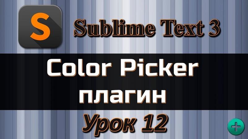 Плагин Color Picker, Выбрать любой RGB цвет в редакторе, Видео курс по Sublime Text 3, Урок №12