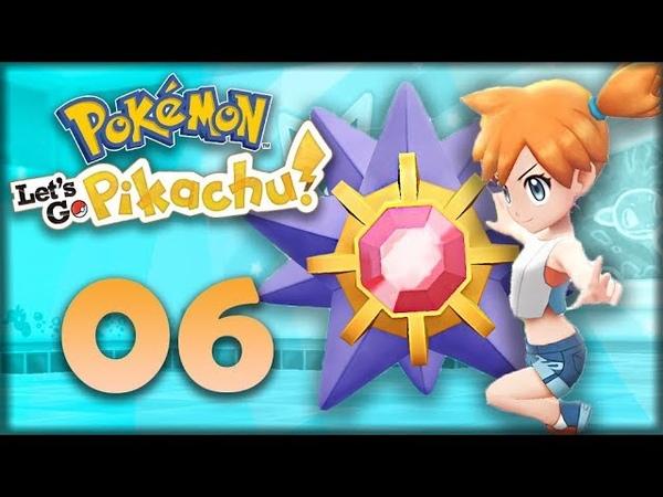 МИСТИ, ВОДНЫЙ ГИМ - Pokemon Lets Go, Pikachu 6 - Прохождение (ПОКЕМОНЫ НА НИНТЕНДО СВИЧ)