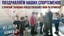 Самбисты и дзюдоисты СШОР №7 заняли 3 место в Больших Рождественских гонках по Сочински