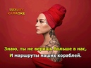 Наргиз - Ты Моя Нежность (Караоке)