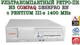 КОМПАКТНЫЙ РЕТРО ПК ИЗ COMPAQ DESKPRO EN c PENTIUM III-s 1400, AUREAL VORTEX 2 и RADEON 9250