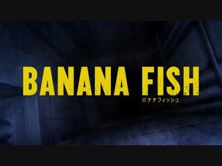 Banana Fish | Банановая рыба - превью 16 серии.