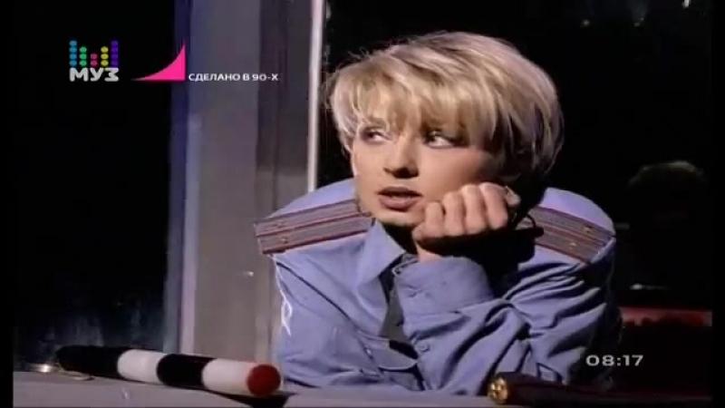 Татьяна Овсиенко Дальнобойщик (Муз-ТВ) Сделано в 90-х