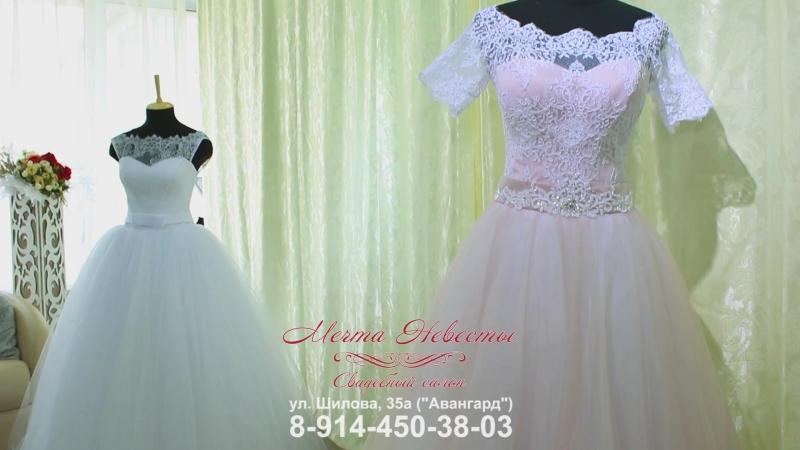 Свадебный салон Мечта невесты