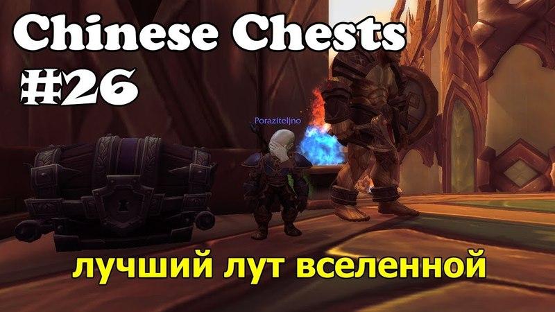 Открытие 2 сундуков Роскошный дар претенденту 26 Opening 2 weekly chest 26