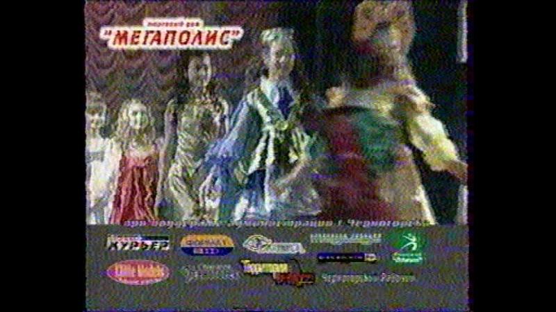 3-й региональный рекламный блок (Первый канал, 31 октября 2005) [Агентство рекламы Медведь, г. Абакан]