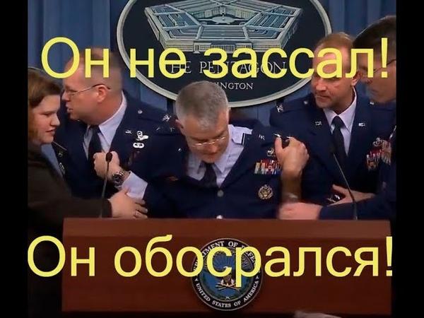 Американский генерал упал в обморок после этих слов Путина