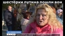 Севастополь на грани Восстания Беспредел путинской власти