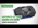 Сравнение GeForce GT 1030 с GDDR5 и DDR4 Зовите экзорциста