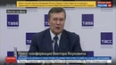 Новости на Россия 24 • Пресс-конференция Виктора Януковича. Полное видео
