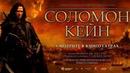Соломон Кейн HD(фэнтези, боевик, приключения)2009