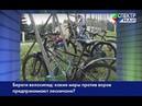 Береги велосипед какие меры против воров предпринимают лесничане