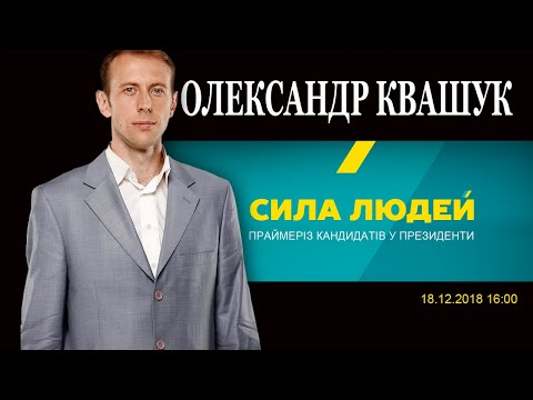 Прямий етер Олександр Квашук Учасник праймеріз на посаду Президента від партії Сила Людей