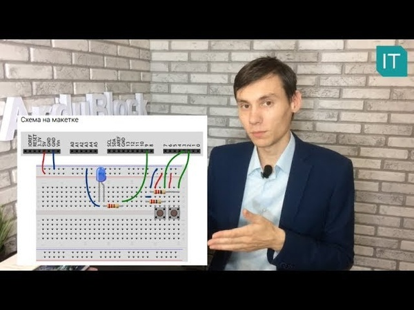 Проект 11 на Arduino - Светильник с кнопочным управлением ArduBlock.ru/it