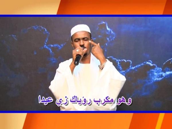 مدحة زور الحاج موسى الزبير عبد القادر