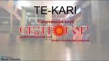 Студия танцев TE-KARI в спортивном клубе Святогор.