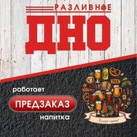 Логотип ДНО: сеть магазинов разливных напитков