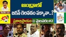 Public Talk @Mylavaram 2 Devineni Uma Maheswara Rao TDP MLA Opinion On Next CM Of AP Politics